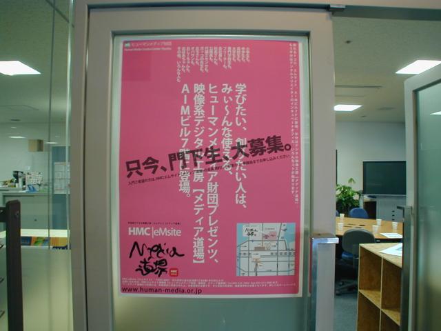 オープン時のポスター